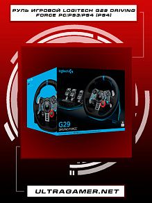 Руль игровой Logitech G29 Driving Force PC/PS3/PS4 (PS4)