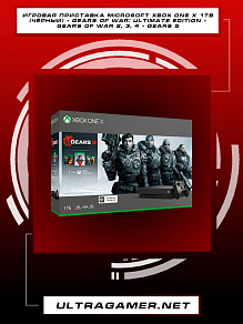 Игровая приставка Microsoft Xbox One X 1Tb (Чёрный) + Gears of War: Ultimate Edition + Gears of War 2, 3, 4 + Gears 5