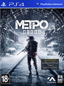 Metro Exodus Day One Edition | игра для PS4