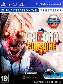 Arizona Sunshine (только для VR) | игра для PS4