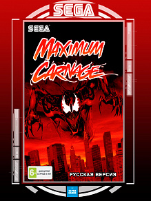 Maximum Carnage | игра для SEGA