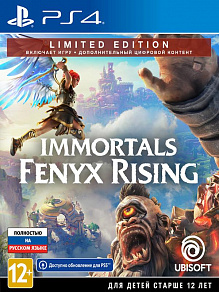 Immortals Fenyx Rising Limited Edition | игра для PS4