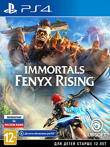 Immortals Fenyx Rising | игра для PS4