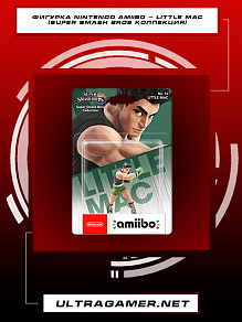 Фигурка Amiibo Super Smash Bros. Collection Малыш Мэк (Little Mac)