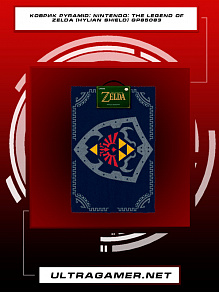 Коврик Pyramid: Nintendo: The Legend Of Zelda (Hylian Shield) GP85083