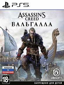 Assassin's Creed Вальгалла | игра для PS5